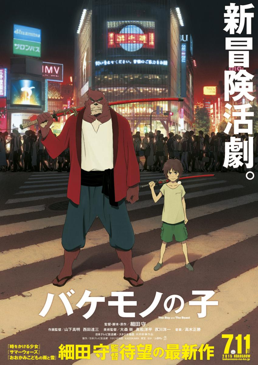 Festival de San Sebastián 2015 Zinemaldia Bakemono_no_ko_-_The_Boy_and_the_Beast_el_niño_y_la_bestia - Mamoru Hosoda