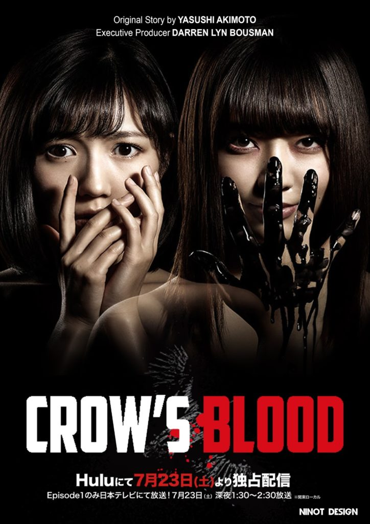 crow's blood 2